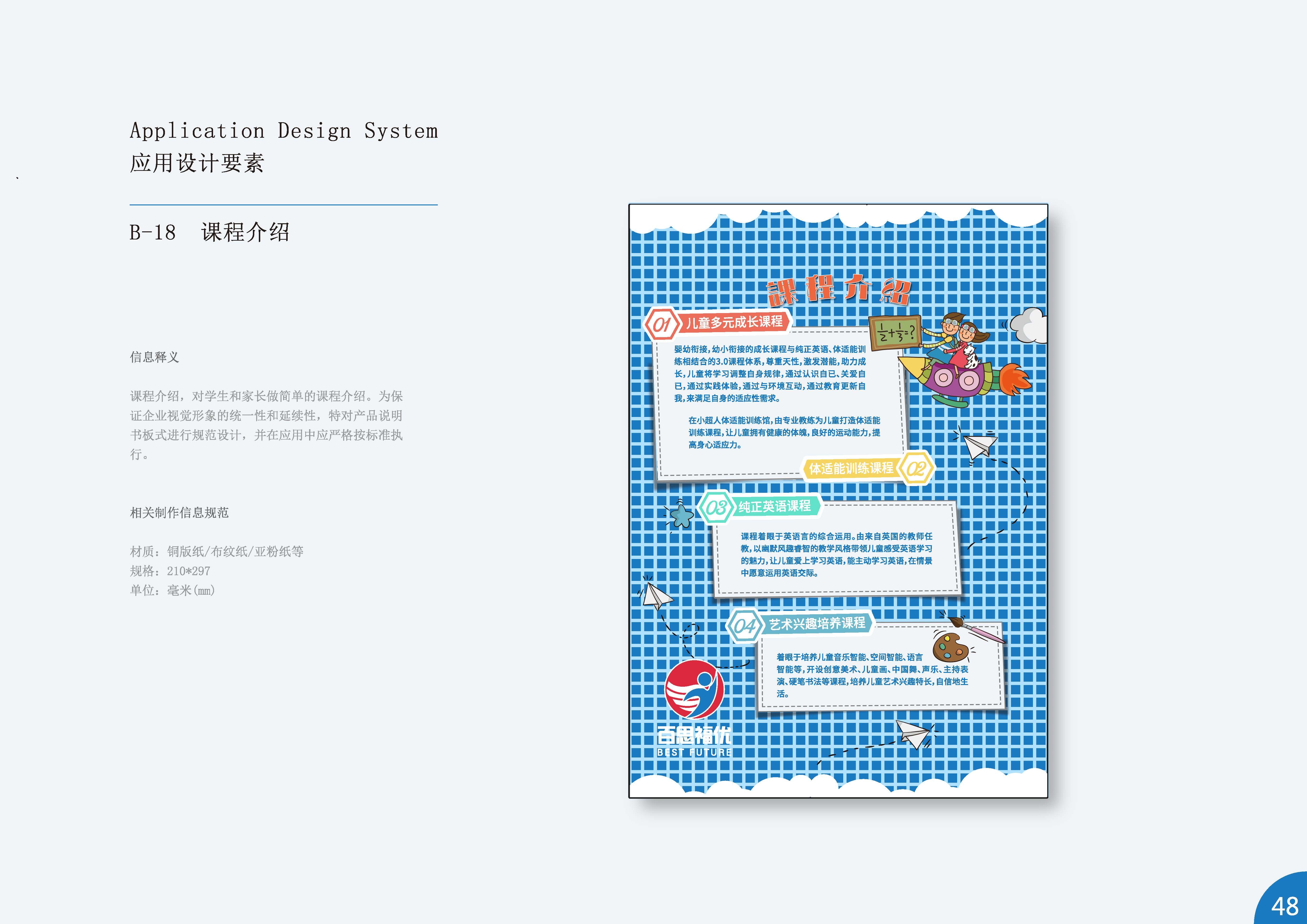 VI_頁面_49.jpg