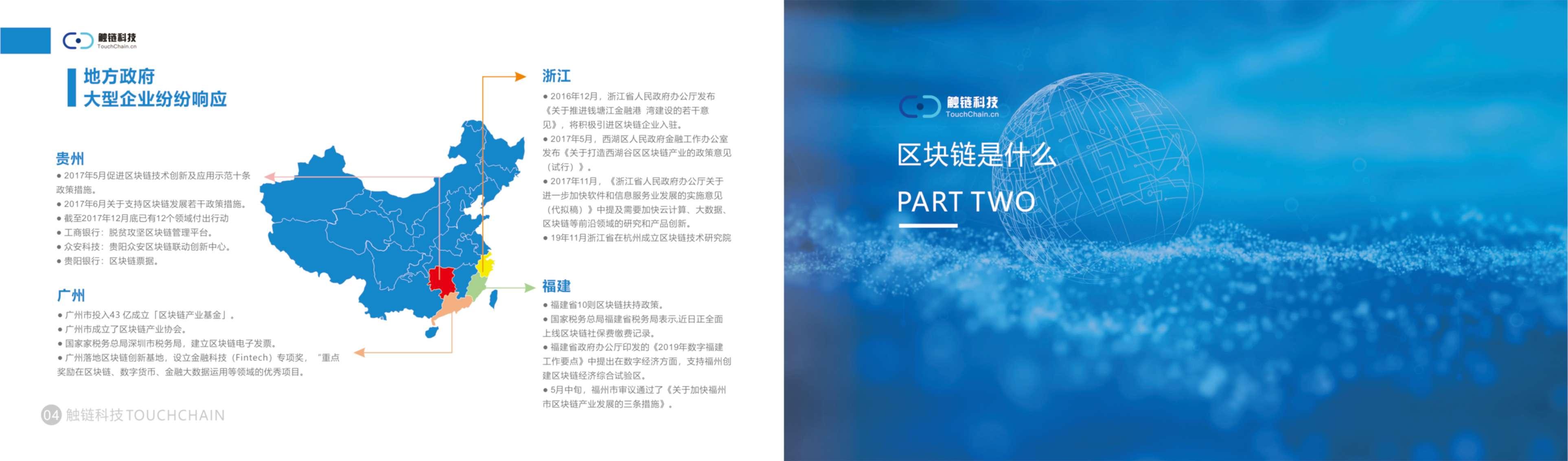 觸鏈科技(3)_頁面_04.jpg