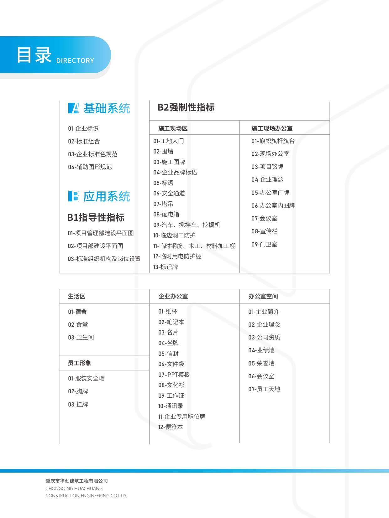 華創vi_頁面_03.jpg