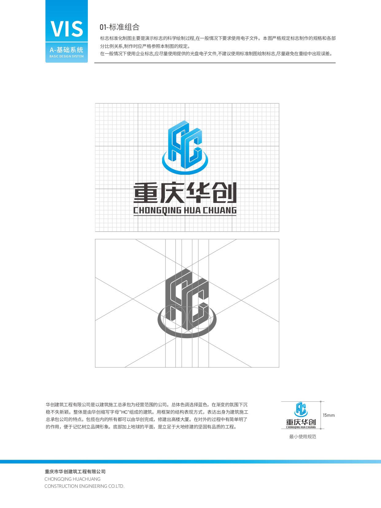華創vi_頁面_04.jpg