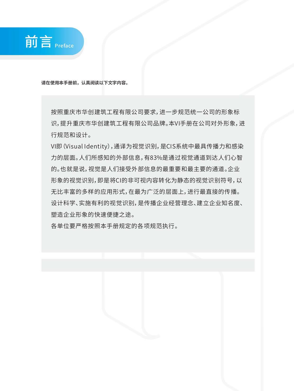 華創vi_頁面_02.jpg