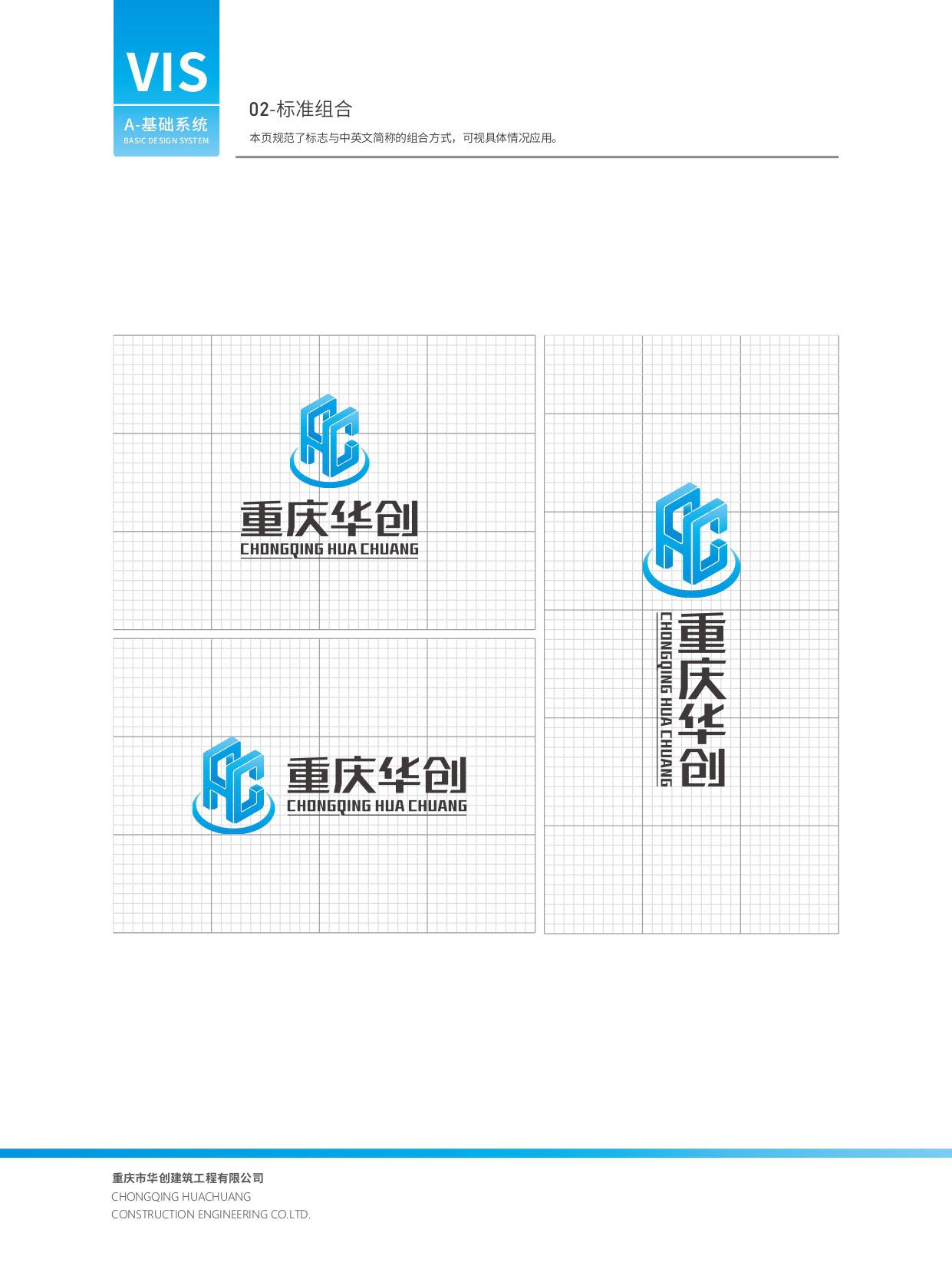 華創vi_頁面_05.jpg