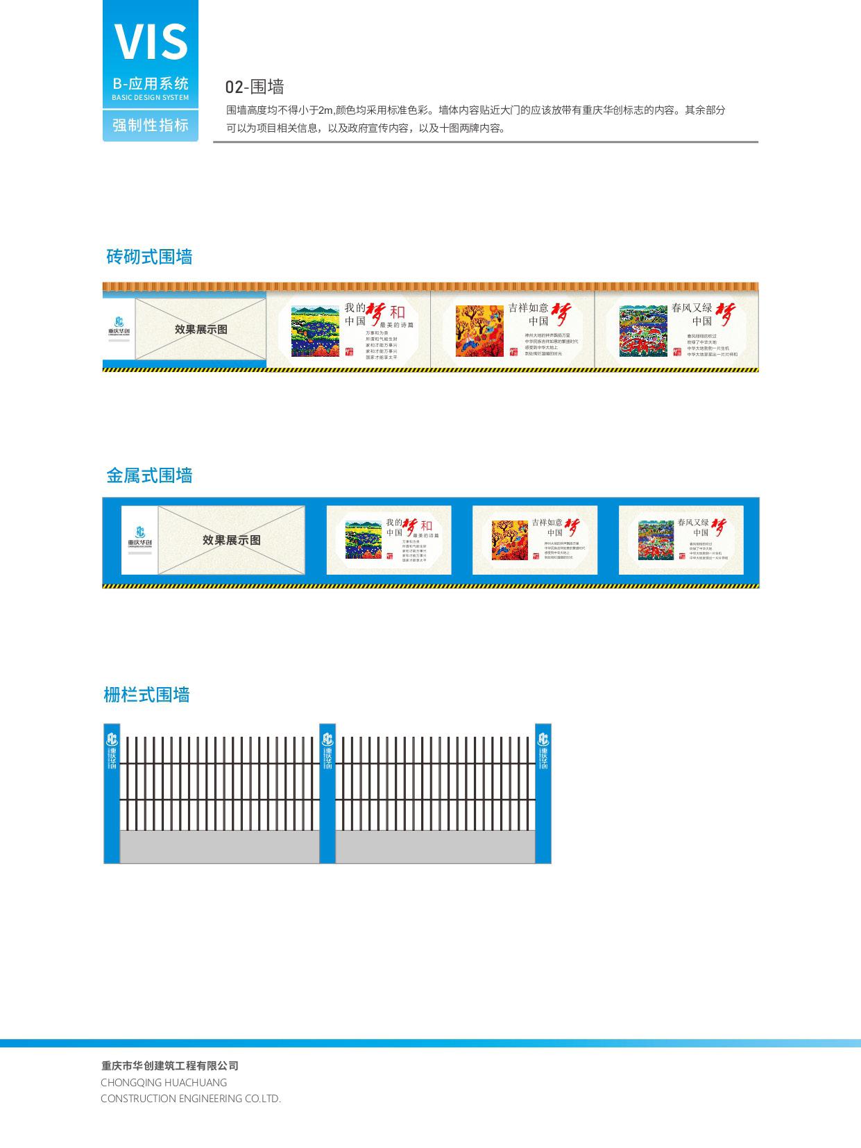 華創vi_頁面_14.jpg
