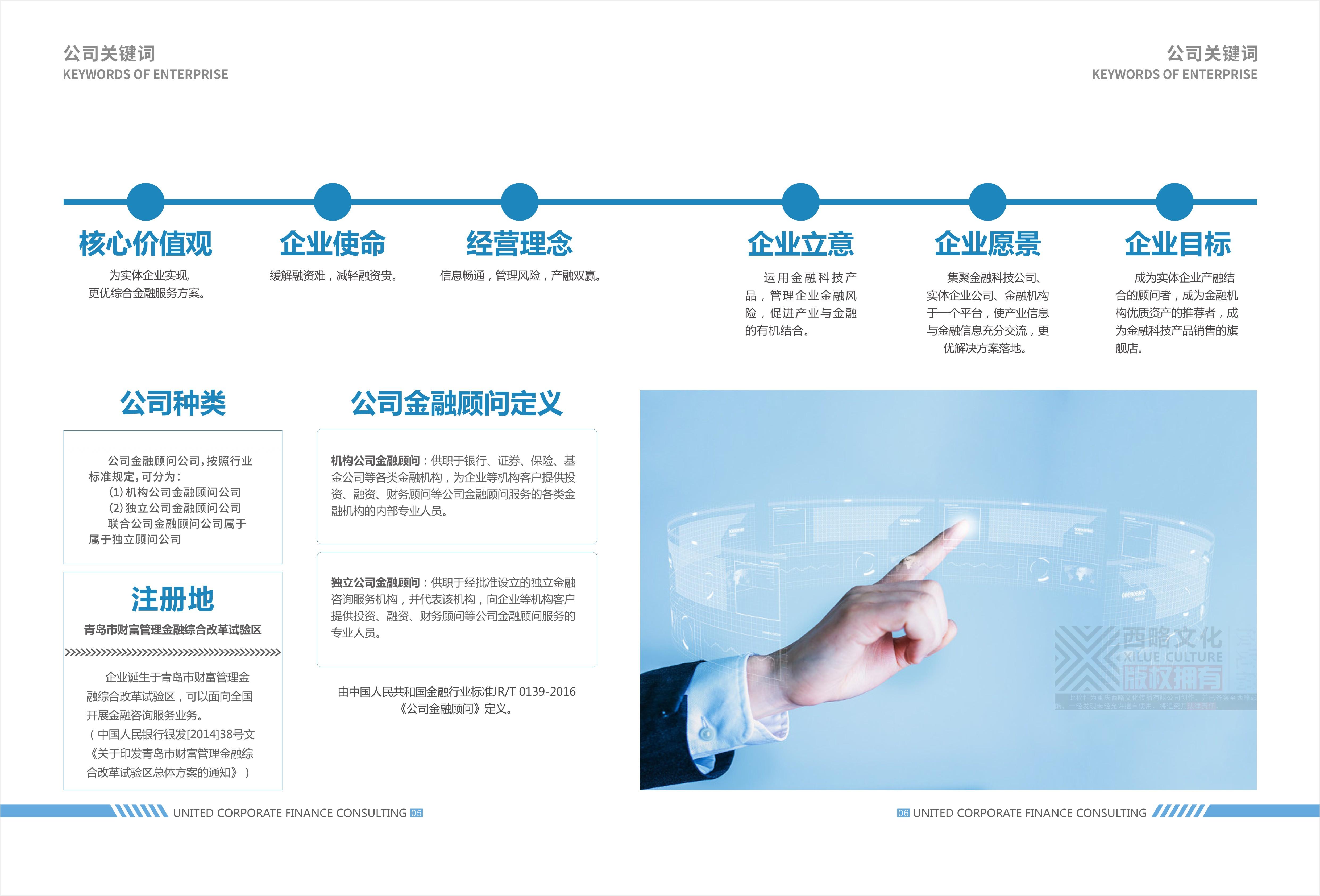 金融畫冊_頁面_4.jpg