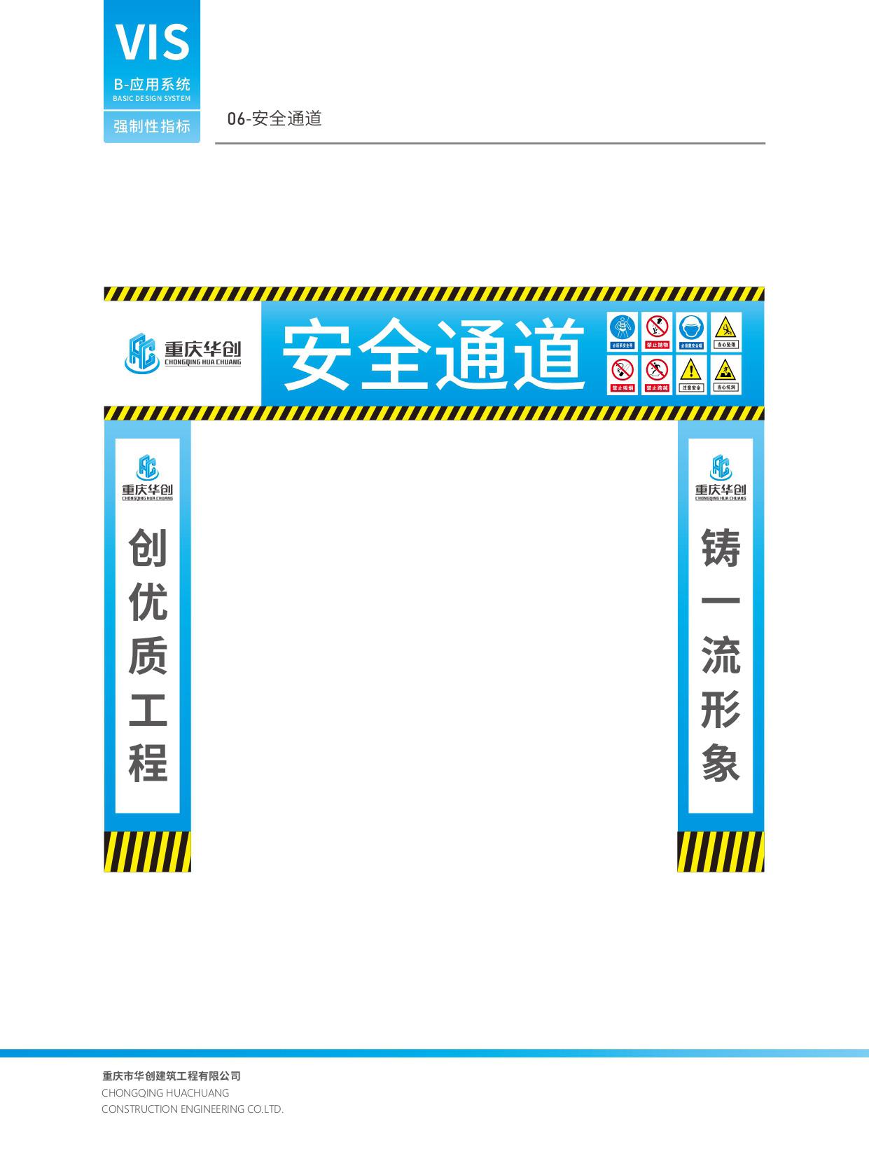 華創vi_頁面_18.jpg