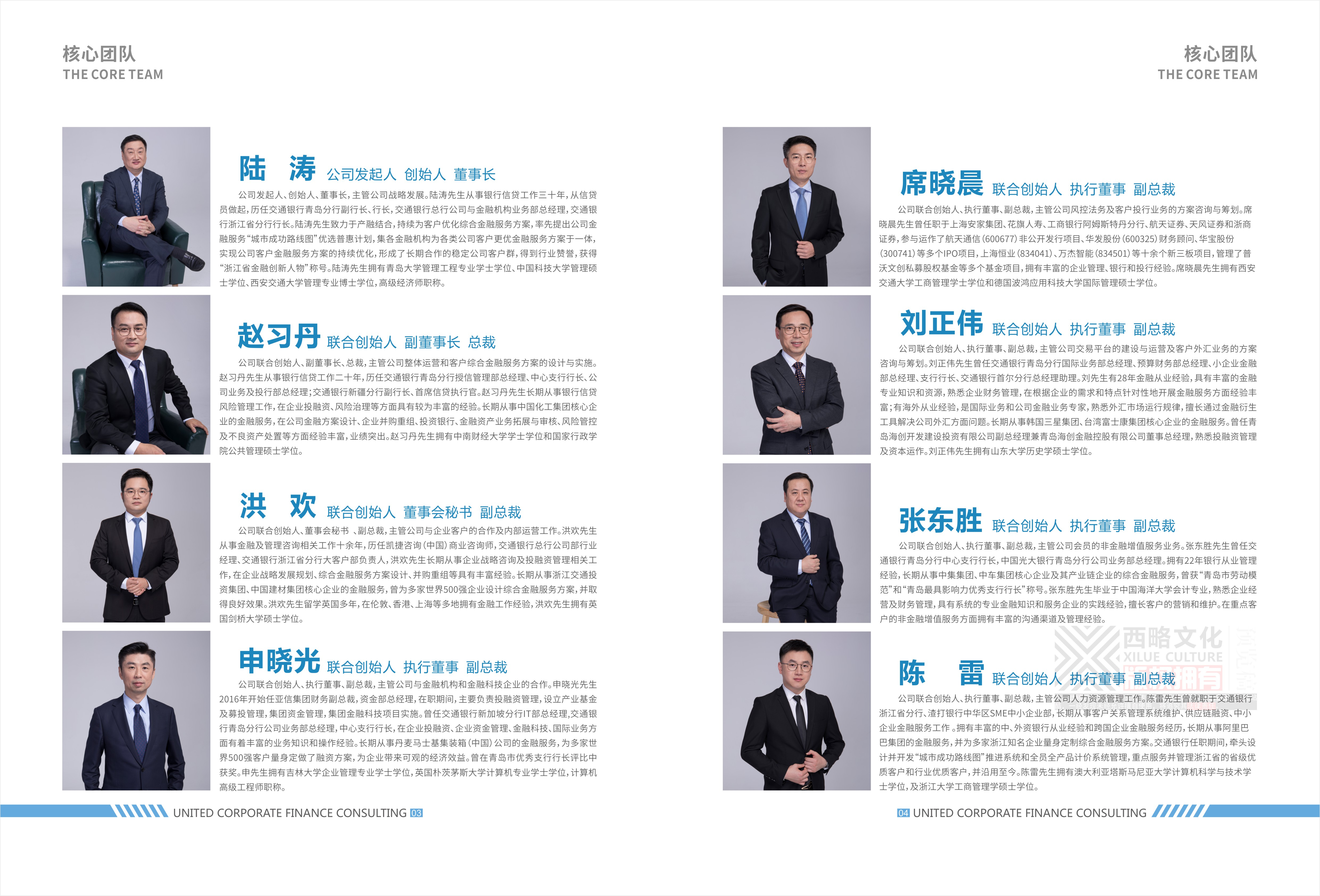 金融畫冊_頁面_3.jpg