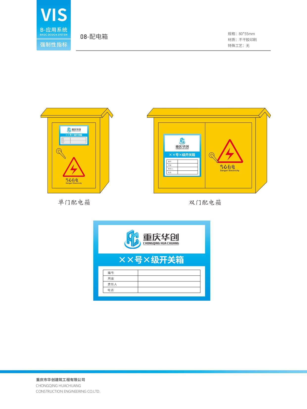 華創vi_頁面_20.jpg