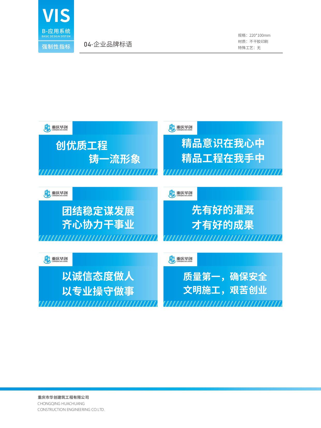 華創vi_頁面_16.jpg