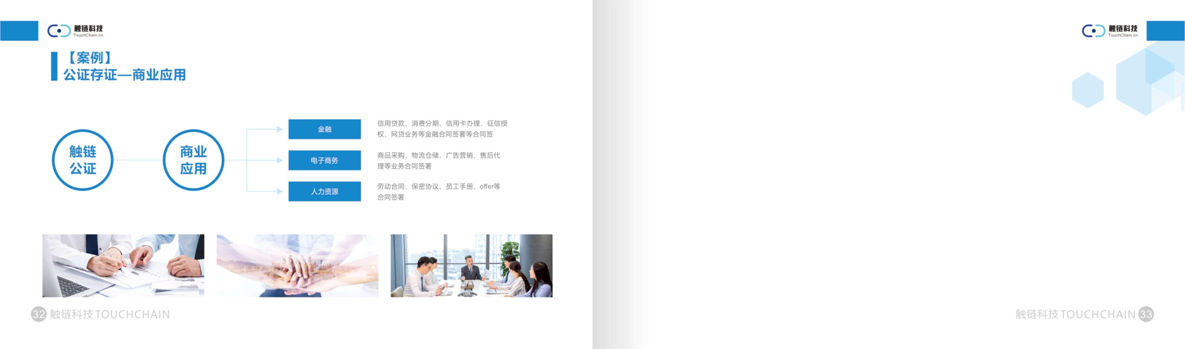 觸鏈科技(3)_頁面_18.jpg