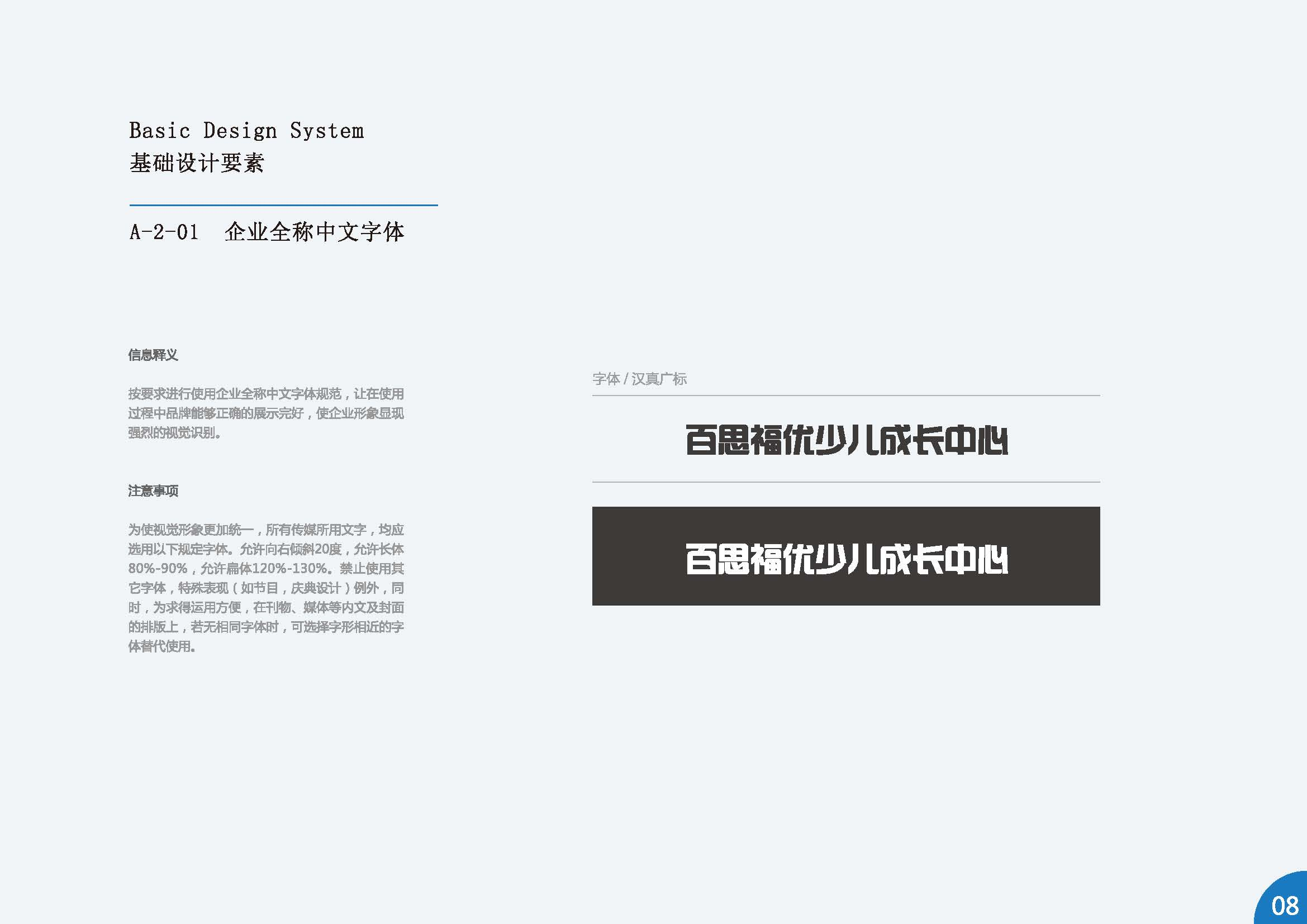 VI_頁面_09.jpg