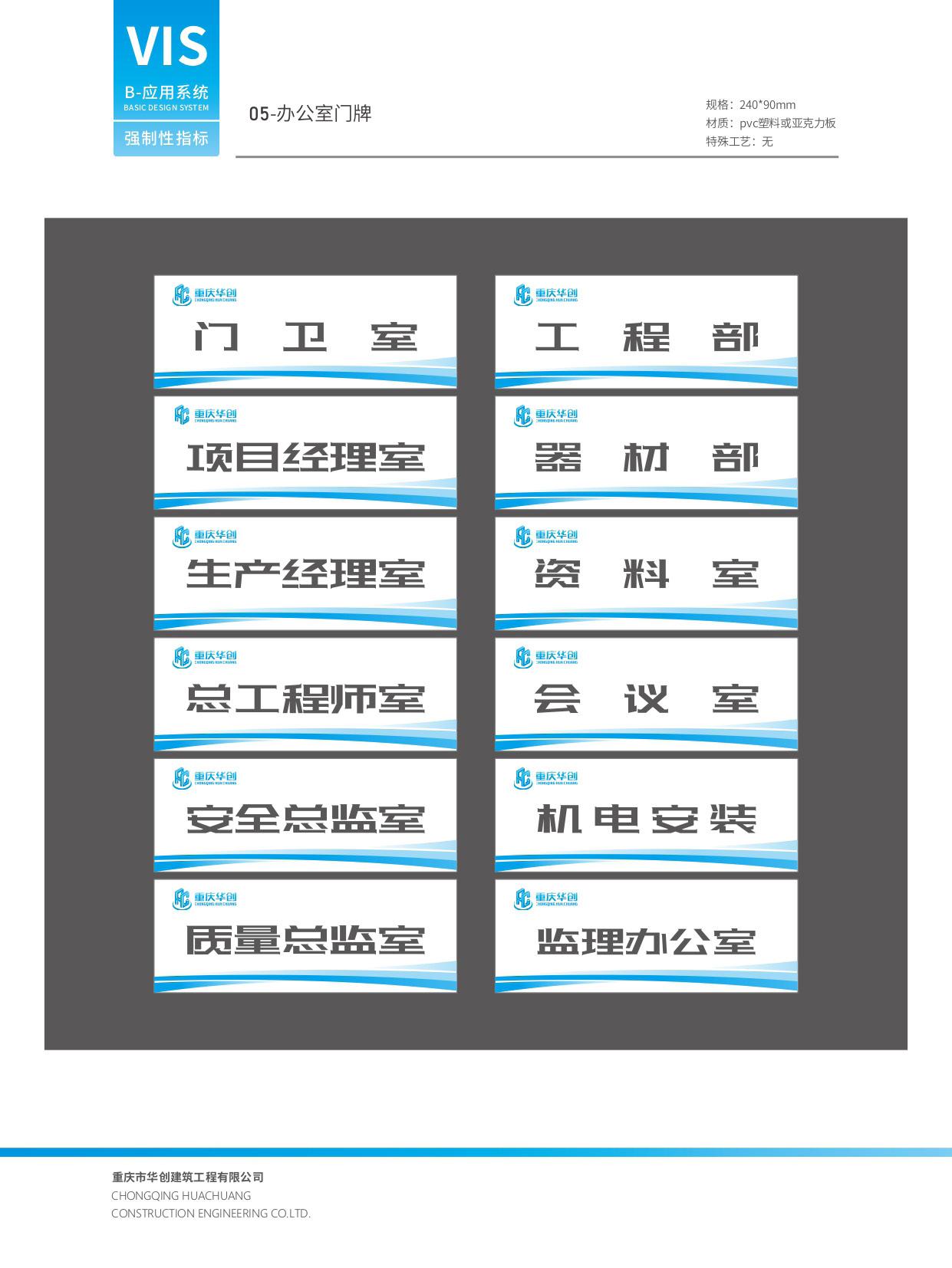 華創vi_頁面_31.jpg