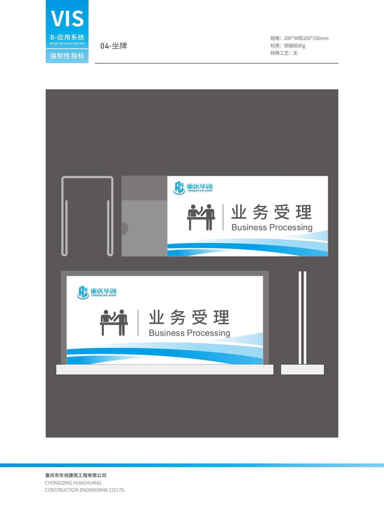 華創vi_頁面_45.jpg
