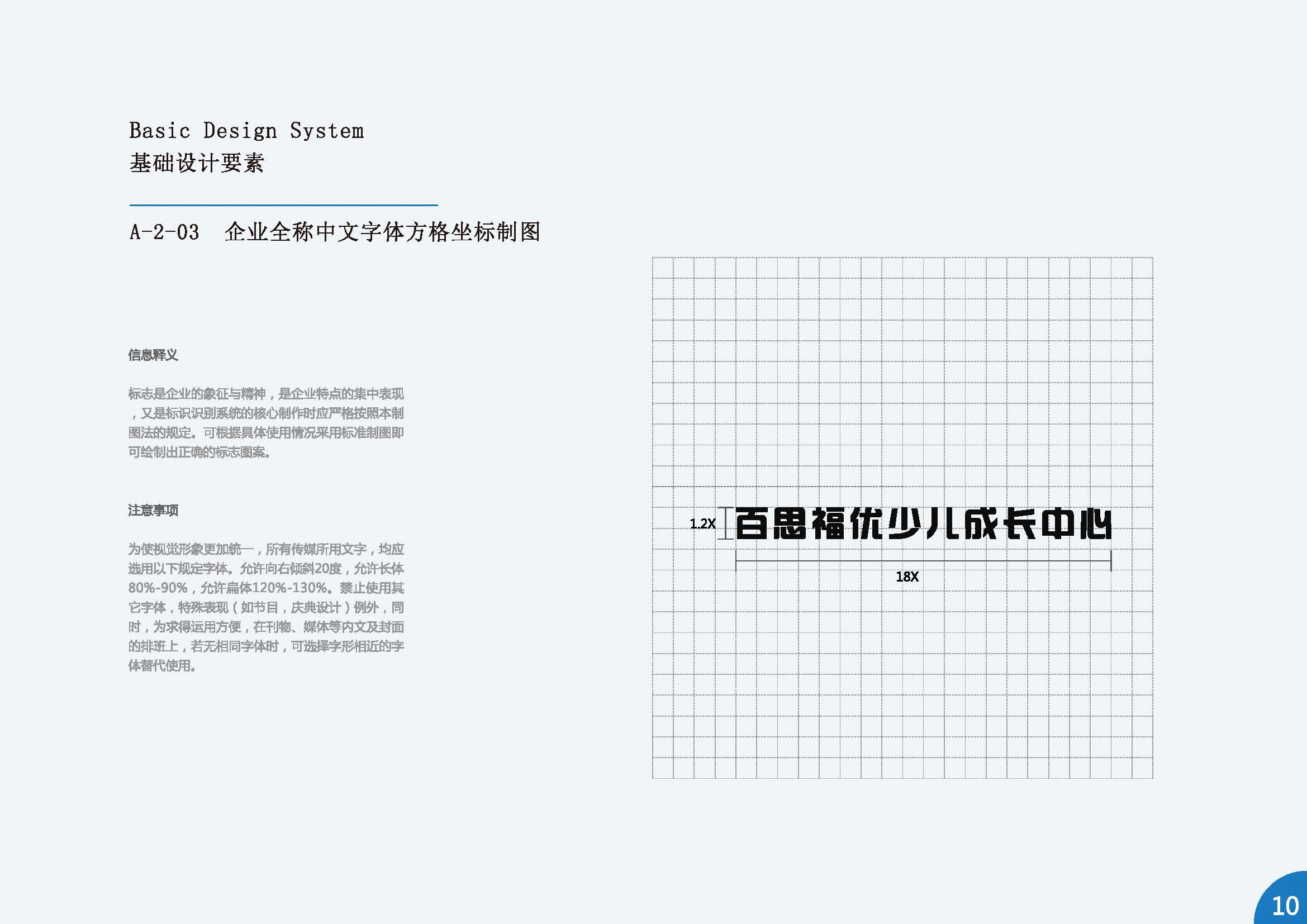 VI_頁面_11.jpg